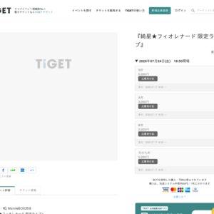 綺星★フィオレナード 限定ライブ