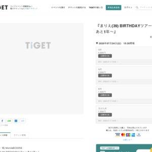まりえ(39) BIRTHDAYツアー 〜あと1年〜 (2020/07/24)