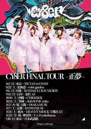 CY8ER FINAL TOUR -正夢- 東京 O-WEST 1部