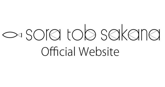 sora tob sakana 単独公演 2020/8/2 第4部