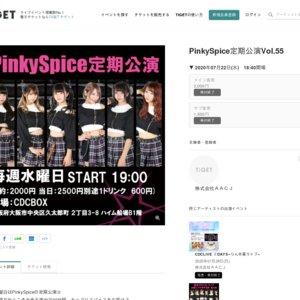 PinkySpice定期公演Vol.55