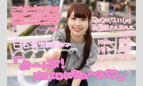ニコニコ♡LOVERS@白石凛生誕祭【み~んな!メロメロになぁ~れ♡】