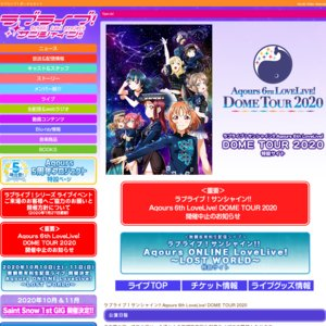 ラブライブ!サンシャイン‼︎ Aqours 6th LoveLive! DOME TOUR 2020 名古屋公演 〜MIRAI TICKET〜 Day.2 (無観客生配信)
