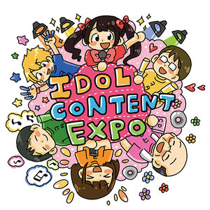 IDOL CONTENT EXPO @ 品川インターシティホール supported byダイキサウンド ~幕張じゃないよ!品川で大集合SP!!!~ DAY1