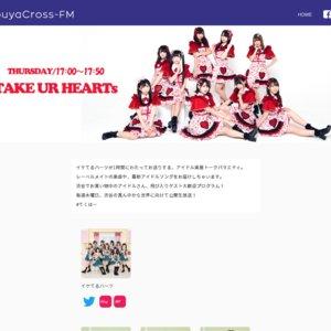 渋谷クロスFM イケてるハーツの「TAKE UR HEARTs」公開生放送 (2020/07/23)