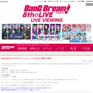 「BanG Dream! 8th☆LIVE」夏の野外3DAYS LIVE VIEWING DAY2:THE DEPTHS