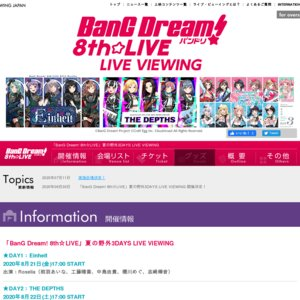 「BanG Dream! 8th☆LIVE」夏の野外3DAYS LIVE VIEWING DAY3:Special Live 〜Summerly Tone♪〜