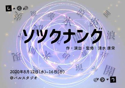 しみくれイベント 「ソツクナング」【炎】19:30