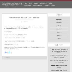 中島愛「FULL OF LOVE!!」発売記念ライブ(仮)名古屋公演