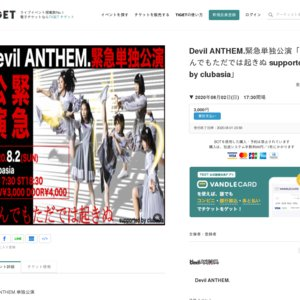 Devil ANTHEM.緊急単独公演「転んでもただでは起きぬ supported by clubasia」