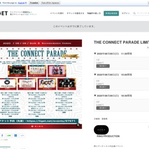 THE CONNECT PARADE LIMITED(2020/8/9)- 第2部 -