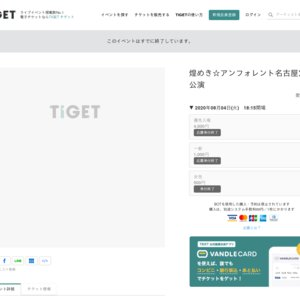 煌めき☆アンフォレント名古屋定期公演 (2020/08/04)