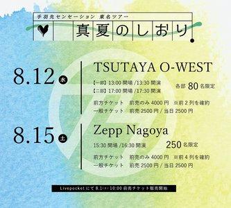 手羽先センセーション東名ツアー「夏のしおり」-名古屋-