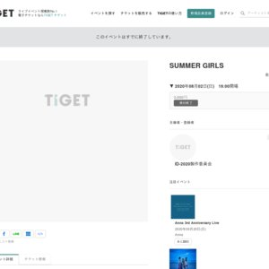 SUMMER GIRLS 2020年8月2日 16:30~