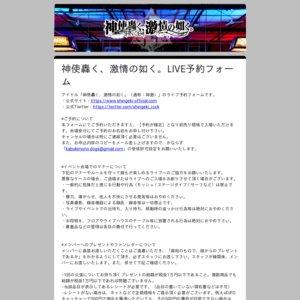 神巡り-全国ツアー北海道
