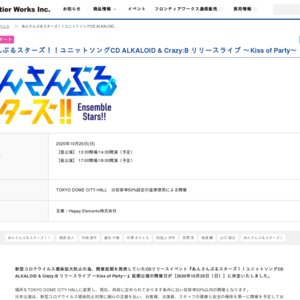 【振替】あんさんぶるスターズ!!ユニットソングCD ALKALOID & Crazy:B リリースライブ ~Kiss of Party~ 【夜公演】