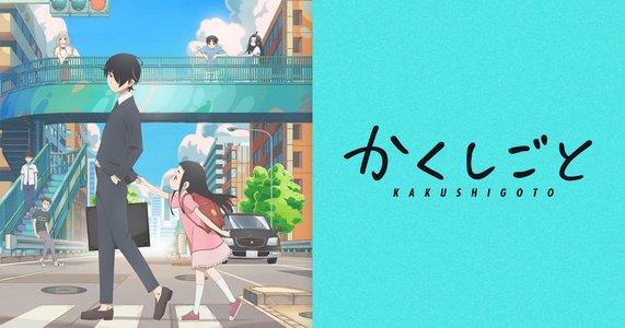 TVアニメ「かくしごと」スペシャルイベント ~こんなイベントやって姫にバレたらどーする!~夜の部