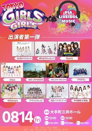 TOKYO GIRLS GIRLS × PIA LIVEIDOL MUSIC