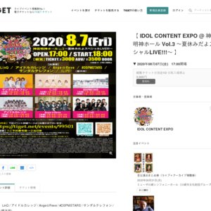 IDOL CONTENT EXPO @ 神田明神ホール Vol.3 ~夏休みだよスペシャルLIVE!!!~