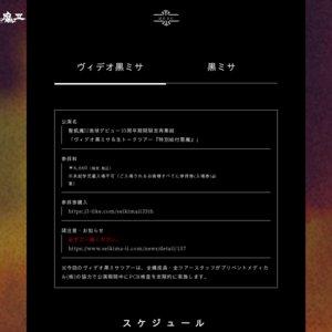 聖飢魔II 35th 期間限定再集結「ヴィデオ黒ミサ&生トークツアー『特別給付悪魔』」東京 夜の部
