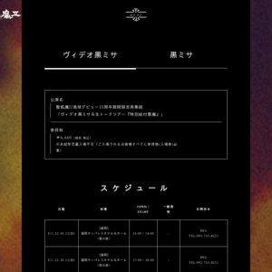聖飢魔II 35th 期間限定再集結「ヴィデオ黒ミサ&生トークツアー『特別給付悪魔』」石川 夜の部