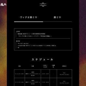 聖飢魔II 35th 期間限定再集結「ヴィデオ黒ミサ&生トークツアー『特別給付悪魔』」神奈川 昼の部