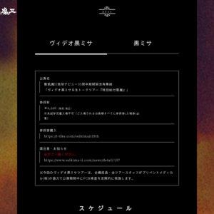 聖飢魔II 35th 期間限定再集結「ヴィデオ黒ミサ&生トークツアー『特別給付悪魔』」長野 夜の部