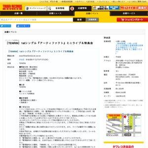 TENRIN『アーティファクト』発売記念ミニライブ&特典会 8/5
