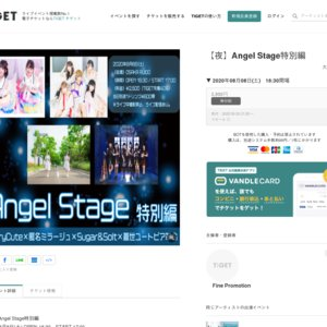Angel Stage特別編(2020/8/8)