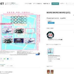 MORE!MORE!MORE!(2020/8/10)2部