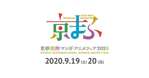 京都国際マンガ・アニメフェア(京まふ) 2020 2日目