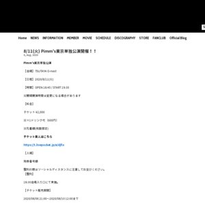 Pimm's東京単独公演 (2020/08/11)