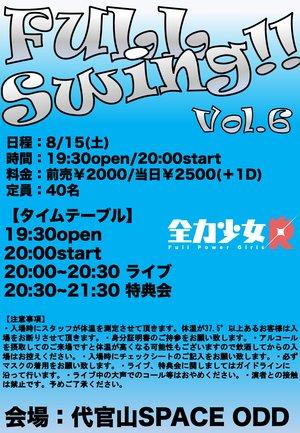FullSwing!!vol.6