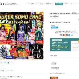 SUPER SOMO LAND ~関西アイドルの襲来~
