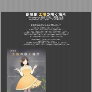 8/23昼公演「朗読劇 太陽の咲く場所」
