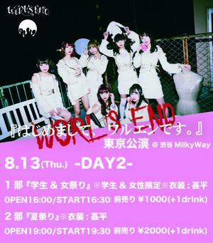 はじめまして、ワルエンです。東京公演-DAY2-1部『学生&女祭り』