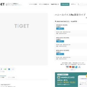 ハニースパイスRe.限定ライブ (2020/08/09)