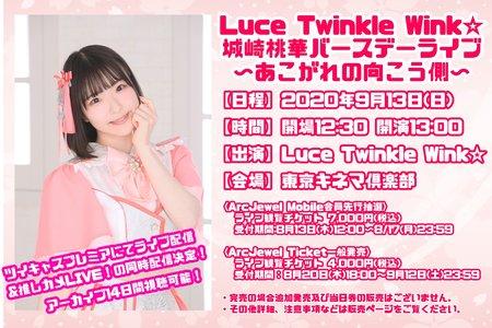 【9/13】Luce Twinkle Wink☆城崎桃華バースデーライブ~あこがれの向こう側~