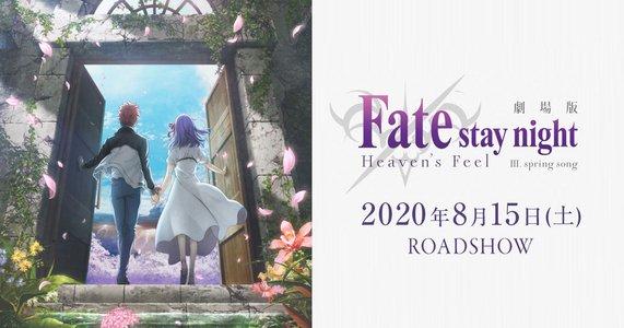 劇場版「Fate/stay night [Heaven's Feel]」第三章公開記念 初日舞台挨拶特別興行ライブビューイング