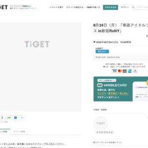 楽遊アイドルフェス in新宿ReNY (2020/08/24)