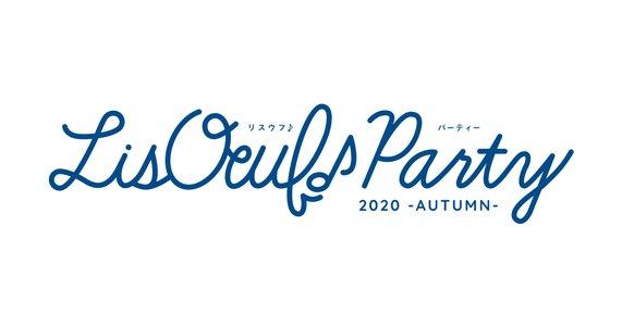 LisOeuf♪ Party 2020 –AUTUMN–