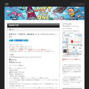 【再々振替】なまれじ ~下手ギター会のゆる~いトークイベントVol.6~