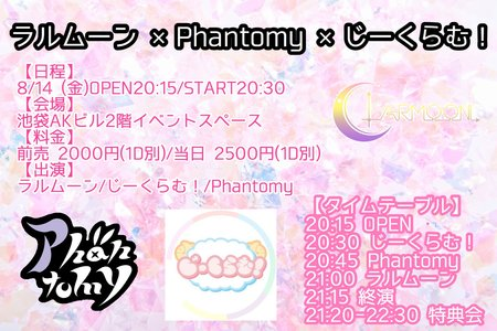 ラルムーン×じーくらむ!×Phantomy 3マンLive!!