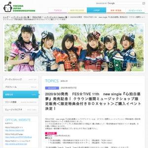 FES☆TIVE 11th new single『心拍白昼夢』発売記念 クラウン徳間ミュージックショップ限定販売<限定特典会付きBOXセット>ご購入イベント