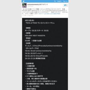 IDOL☆TRAD ワンコインスリーマン(2020/8/13)
