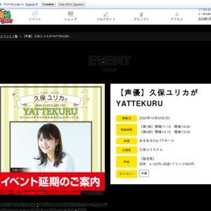 【延期】久保ユリカがYATTEKURU 第2部
