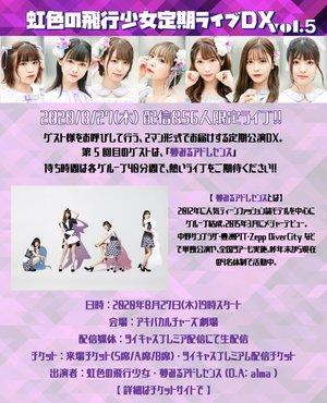 虹色の飛行少女定期ライブDX vol.5