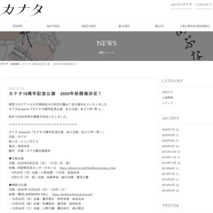 カナタ presents「カナタ10周年記念公演 あぶな絵、あぶり声〜祭〜」神奈川3日目 昼公演