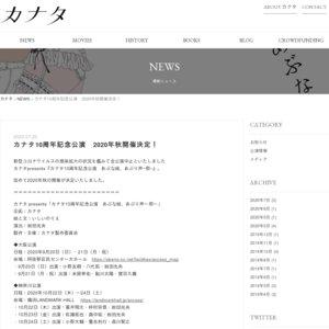 カナタ presents「カナタ10周年記念公演 あぶな絵、あぶり声〜祭〜」神奈川3日目 夜公演