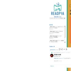 オリジナル朗読劇『選ばれなかった勇者の花嫁』 10/4 昼公演